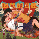 Tony Cheung – Eastern Palace For Pleasure