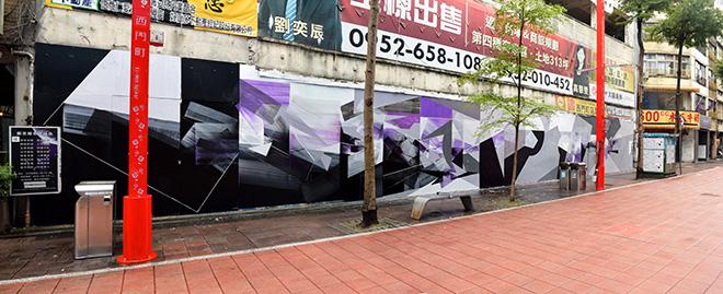 Pener + Bozekone - Ghost Town, Taipei, 2017 (Taiwan)
