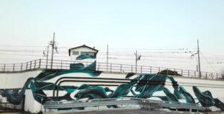 Pantonio - Fiume, murale a Pescara. Rotonda Ponte Flaiano, via Valle Roveto, svicolo lungofiume