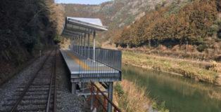 Seiryū-Miharashi (Giappone) - La non stazione del treno, la fermata diventa contemplativa